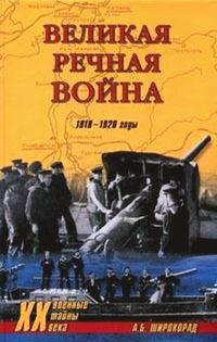 Великая речная война. 1918 — 1920 годы