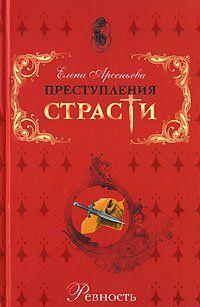 Великая ревность великой женщины (Екатерина II  - Александр Дмитриев-Мамонов  - Дарья Щербатова. Россия)