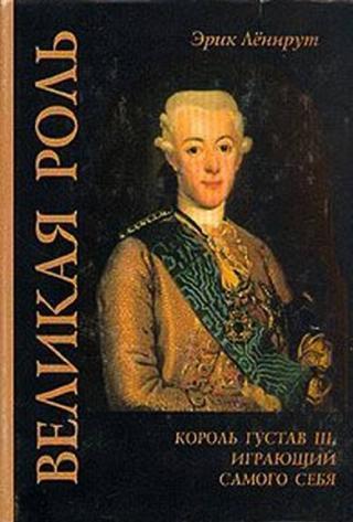 Великая роль. Король Густав III, играющий самого себя