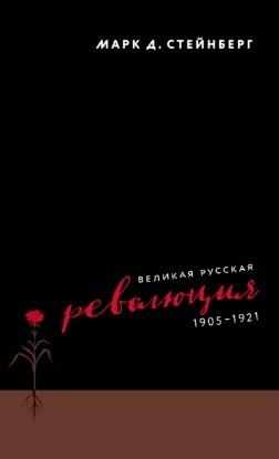 Великая русская революция, 1905–1921 [litres]