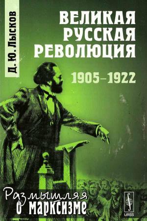Великая русская революция: 1905–1922