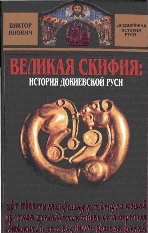 Великая Скифия: история докиевской Руси