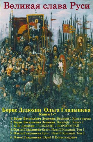 Великая слава Руси. Книги 1-7 [компиляция]