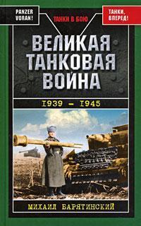 Великая танковая война, 1939–1945