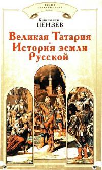 Великая Татария. История земли Русской