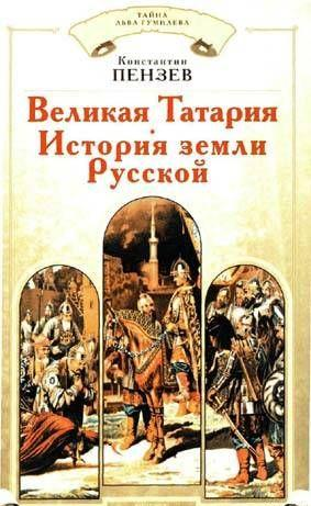 Великая Татария: история земли Русской