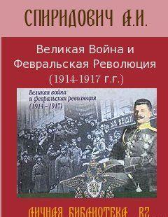 Великая Война и Февральская Революция 1914-1917 годов