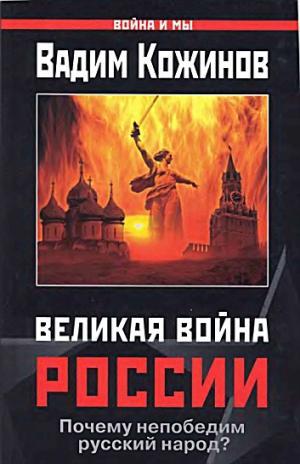 Великая война России [Почему непобедим русский народ]