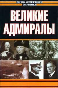 Великие адмиралы