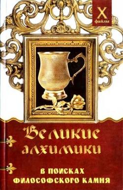 Великие алхимики (В поисках Философского Камня)