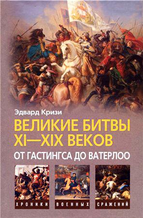 Великие битвы XI–XIX веков: от Гастингса до Ватерлоо [litres]