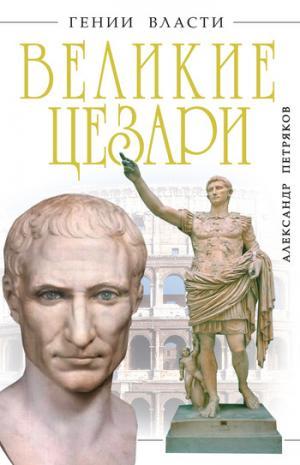 Великие Цезари
