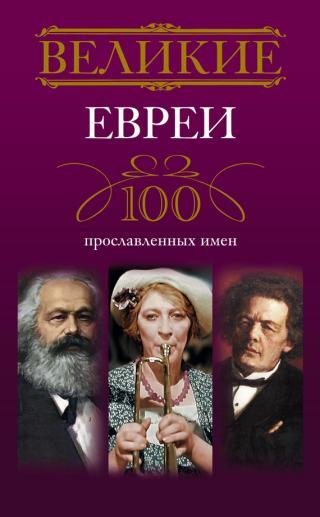 Великие евреи. 100 прославленных имен
