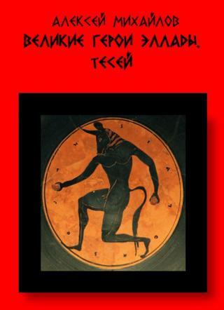Великие герои Эллады. Тесей