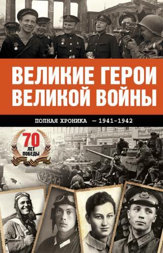 Великие герои Великой войны [Хроника народного подвига, 1941–1942]