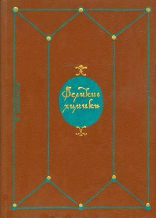 Великие химики. В 2-х томах. Т. I.