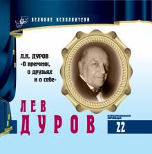 Великие исполнители. Лев Дуров