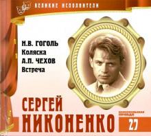Великие исполнители. Сергей Никоненко
