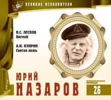 Великие исполнители. Юрий Назаров