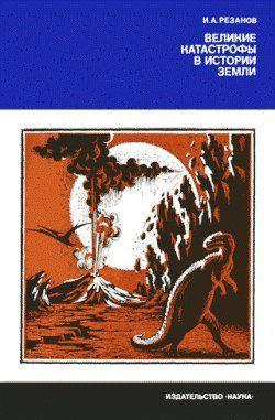 Великие катастрофы в истории Земли