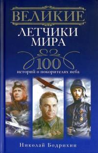 Великие летчики мира [100 историй о покорителях неба]
