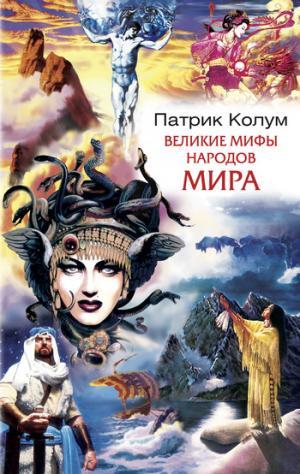 Великие мифы народов мира