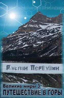 Великие Миры 3 Путешествие в горы (СИ)