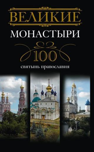 Великие монастыри. 100 святынь православия