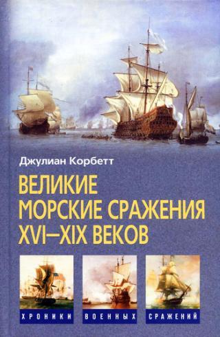 Великие морские сражения XVI–XIX веков [Некоторые принципы морской стратегии]
