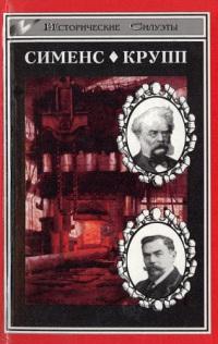 Великие промышленники: Вернер фон Сименс. Крупп