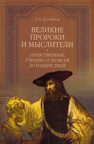 Великие пророки и мыслители. Нравственные учения от Моисея до наших дней