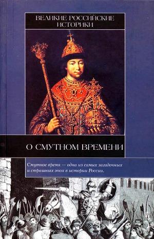 Обложка книги краткая биография татищев василий никитич