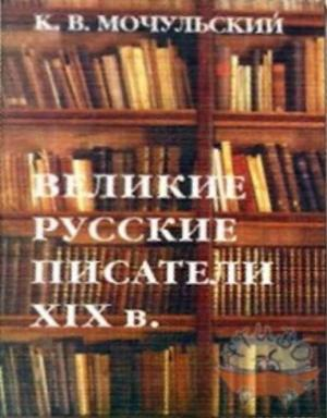 Великие русские писатели XIX в.