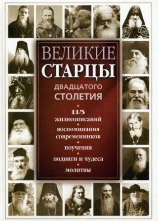 Великие русские старцы XX века