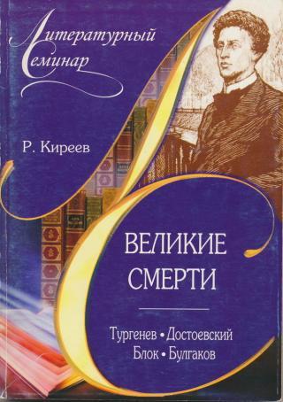 Великие смерти: Тургенев. Достоевский. Блок. Булгаков