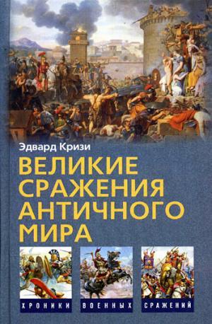 Великие сражения Античного мира [litres]