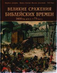 Великие сражения библейских времен, 1400 г. до н. э. - 73 г. н. э.
