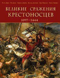 Великие сражения крестоносцев, 1097-1444