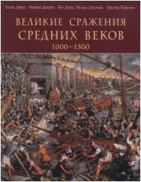 Великие сражения средних веков, 1000-1500