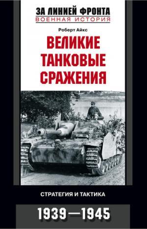 Великие танковые сражения. Стратегия и тактика. 1939-1945 [litres]