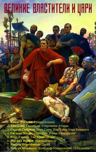 Великие властители и цари. Книги 1-8 [компиляция]