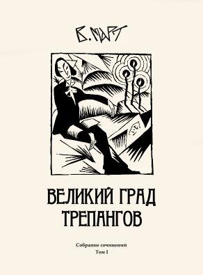 Великий град трепангов [Собрание сочинений. Том I]