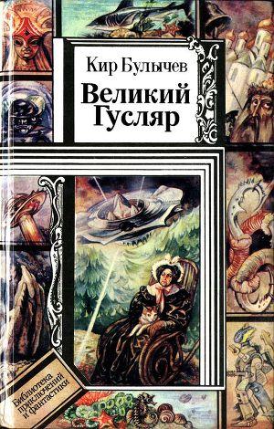 Великий Гусляр (худ. А. Кожановский)
