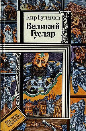 Великий Гусляр (худ. В. Шатунов)