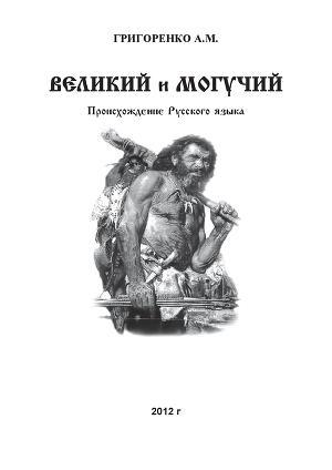 Великий и Могучий. Происхождение Русского языка.