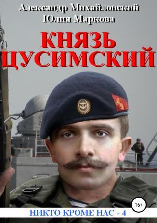 Великий князь Цусимский