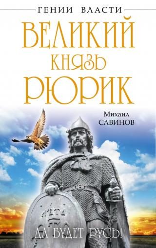 Великий князь Рюрик [Да будет Русь!]