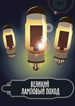 Великий ламповый поход. Книга 1 (СИ)