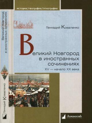 Великий Новгород в иностранных сочинениях. XV — начало XX века