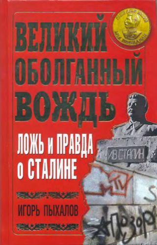 Великий оболганный Вождь. Ложь и правда о Сталине